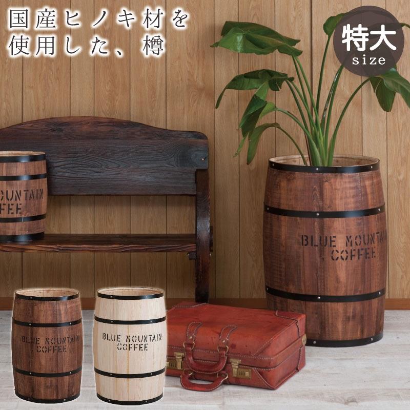 安心の日本製 インテリア コーヒー樽 特大サイズ 木製 樽型 収納ボックス おしゃれ 檜 屋内 室内 店舗用 国産 ヒノキ