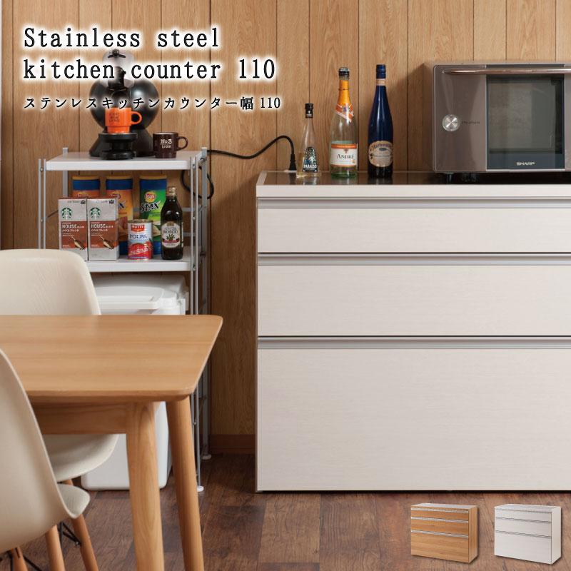 日本製 完成品 ステンレス キッチンチェスト 幅110 (艶出しホワイト) 【送料無料】 キッチンカウンター キッチンキャビネット ロータイプ 間仕切り 大きい 引き出し 収納 両面 おしゃれ 収納台 高級感 ホワイト 白