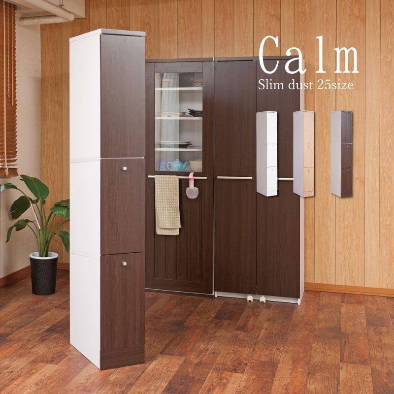 キッチンシリーズCalm スリム 2分別 幅25