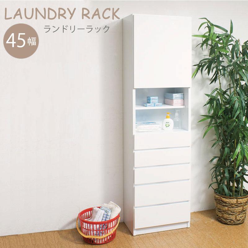 ランドリ-ラックチェスト 幅45 ホワイト 扉付き 引出し付き