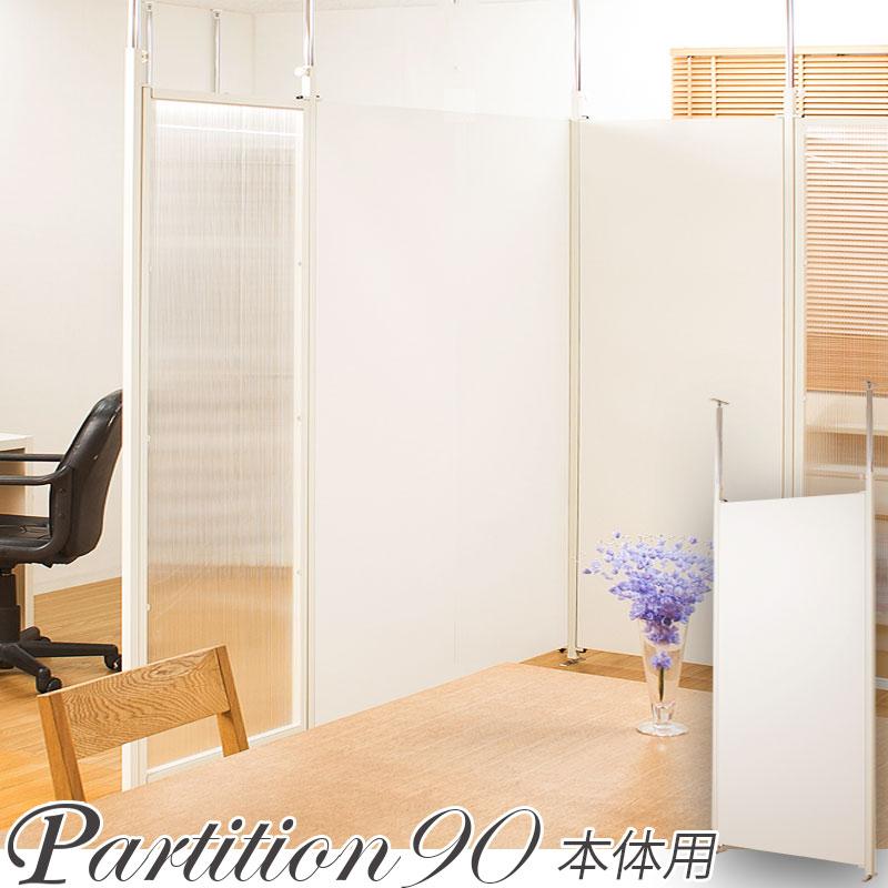 連結できる 突っ張り 間仕切り パーテーション 幅90 本体 (ホワイト) パーティション おしゃれ 間仕切り つっぱり式 白 日本製 オフィス 家庭用 連結式