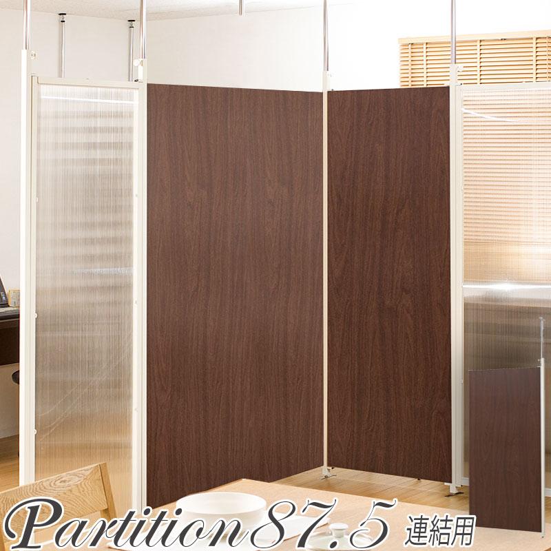 【連結用】 突っ張り 間仕切り パーテーション 幅87.5 (ダークブラウン) パーティション おしゃれ つっぱり式 間仕切り壁 間仕切りボード 日本製