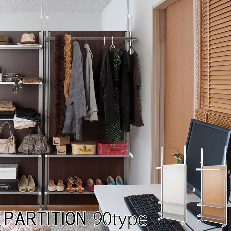 ハンガー&棚付き パーテーション 幅90 ハンガー+棚2段タイプ 突っ張り 間仕切り パーティション 壁面収納 ハンガー付き おしゃれ 90cm幅 日本製