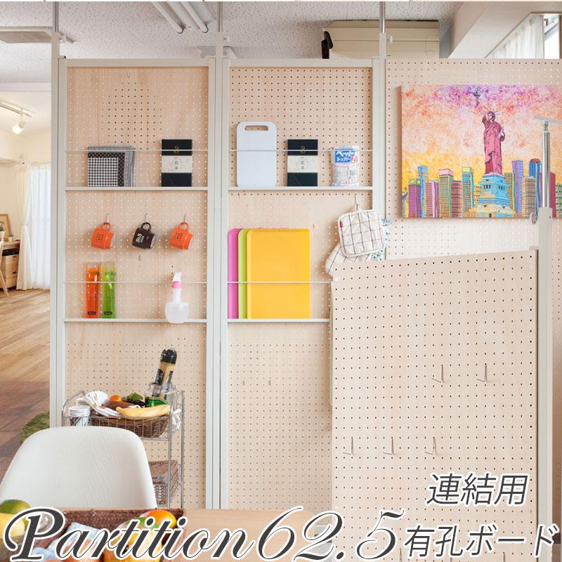 【連結用】 有孔ボード パーテーション 突っ張り 幅62.5 【送料無料】 間仕切り 壁 パーティション パンチングボード オフィス おしゃれ
