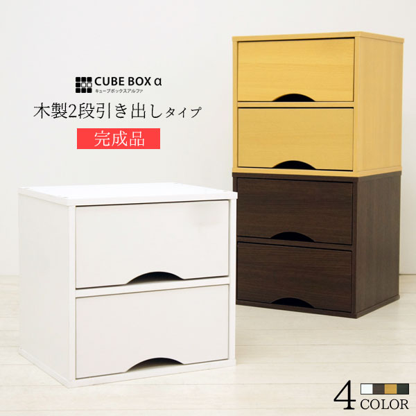 【完成品】 キューブボックス 引き出し 収納 【送料無料】 カラーボックス 1段 収納ボックス おしゃれ 木製チェスト 安い 激安 ミニチェスト 小さい 積み重ね スタッキング