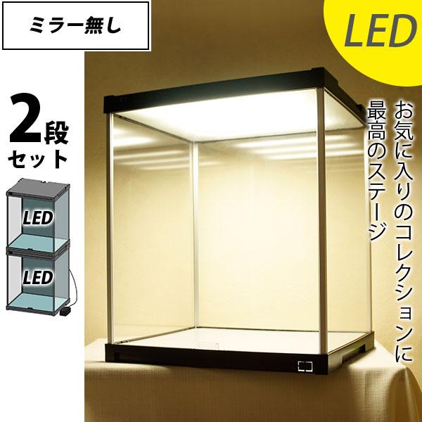 【2段セット】 LED付き アクリル コレクションケース ミラー無し 【送料無料】 アクリルケース フィギアケース コレクションラック フィギュア ディスプレイ 積み重ね ボックス