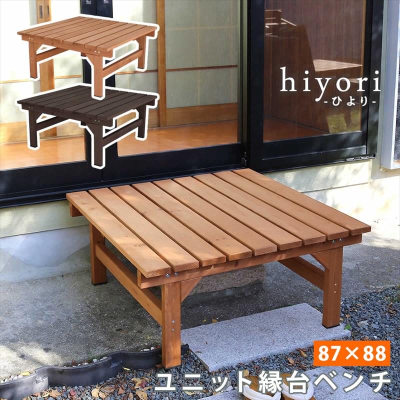ウッドデッキ風 天然木 ユニットウッドデッキ 縁台 87×88 ミニ 木製 コンパクト 縁側 おしゃれ DIY 小さい ウッドデッキ 正方形 ガーデンベンチ 屋外デッキ 木製デッキ