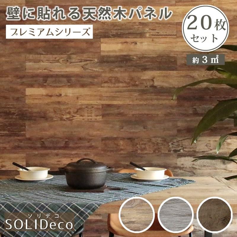 壁のリフォームに 貼るだけ ウッドパネル 20枚セット 木製 壁紙 木目 おしゃれ DIY 本物 リアル モザイク シール ウォールパネル 天然木 室内 内装 壁材