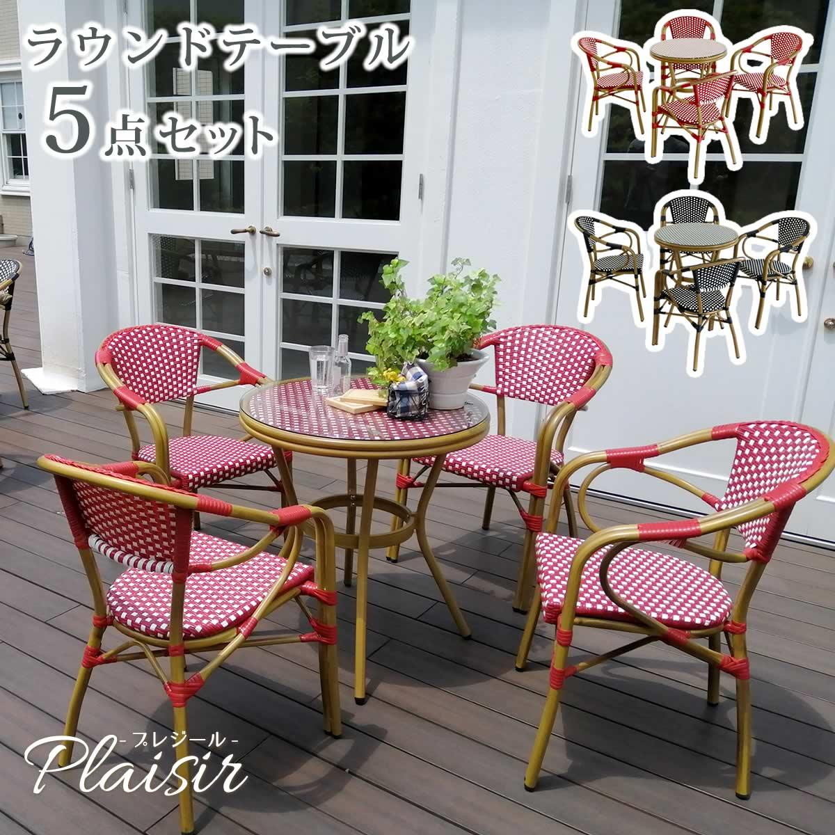 カフェテーブルセット 5点 【送料無料】 オープンカフェ テーブル 椅子 セット おしゃれ アルミ テラステーブルセット ガーデンテーブル5点セット ラタン ガラス ラウンドテーブル 円形 北欧 4人 高級 ガーデンファニチャー