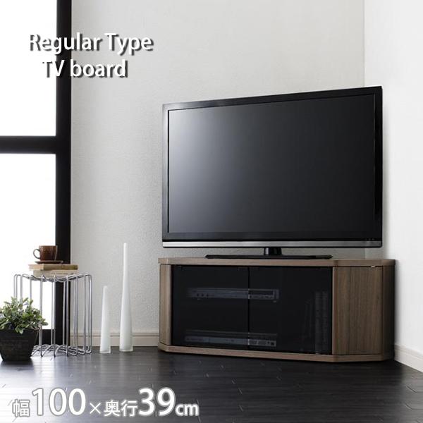 薄型テレビのための薄型デザイン コーナーテレビ台 三角 ロータイプ ウォールナット コーナーテレビボード 三角 省スペース ロータイプ