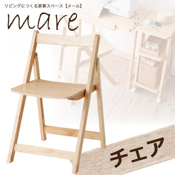 キッチンでのチョイ使いに♪ 木製 折りたたみチェア 【送料無料】 木製 折り畳みチェア 折りたたみ椅子 木製チェア 天然木 北欧 激安 安い かわいい
