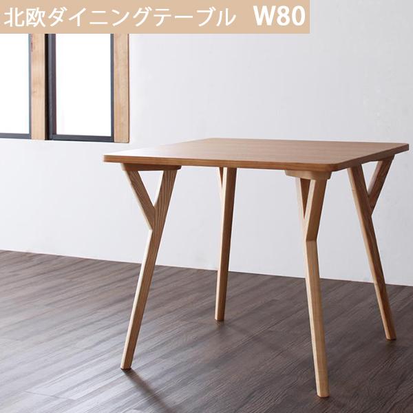 シャープな北欧スタイル♪ ダイニングテーブル 幅80cm 単品 【送料無料】 北欧 木製 80 正方形 激安 安い 高さ70 おしゃれ 2人 一人用 ダイニングテーブル モダン 格安 小さい