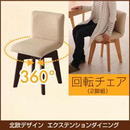 お得な2脚セット♪ 回転椅子 ダイニングチェアー 【送料無料】 ダイニング椅子 2脚組 椅子 おしゃれ 北欧 安い 木製