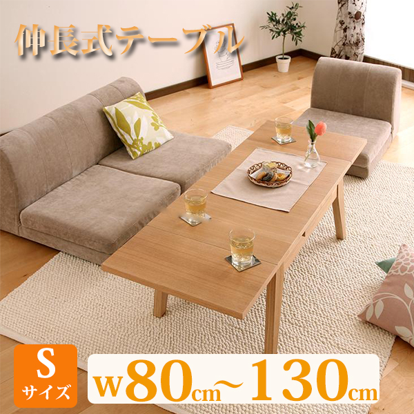 ワイドに広がる伸長式 伸縮テーブル ローテーブル Sサイズ 伸縮ローテーブル 伸縮式 ローテーブル 折りたたみ エクステンション テーブル 延長 伸縮テーブル  伸縮 ロー 北欧 木製 おしゃれ