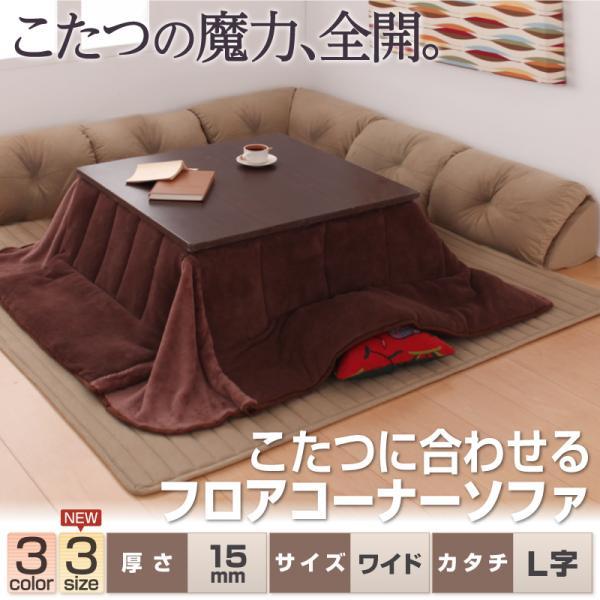こたつに合わせる コーナーソファー L字タイプ 15mm厚 270×223【送料無料】 フロアソファー クッション付きラグ こたつ用ソファー クッション付きマット こたつに合うソファー 低いソファー