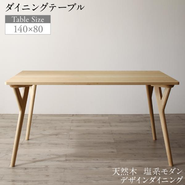 天然木 ダイニングテーブル 140×80 単品 【送料無料】 北欧 おしゃれ 4人用 長方形 安い コンパクト