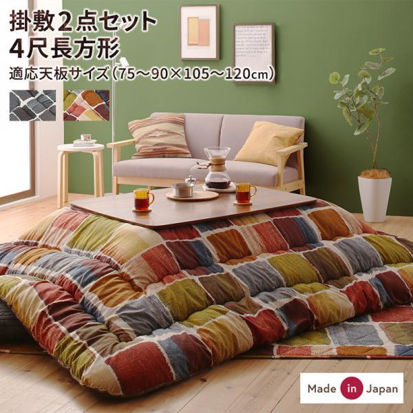 絵画のような こたつ布団 2点セット 長方形 大判 80×120cm 天板対応 こたつ布団セット おしゃれ 日本製 モダン かわいい 格安 国産