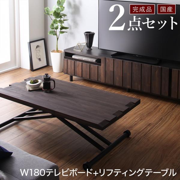 セットで揃える 古木風 W180テレビボード&昇降式テーブル 2点セット 【送料無料】 おしゃれ ヴィンテージ テレビ台 ローボード リフティングセンターテーブル セット 日本製 完成品