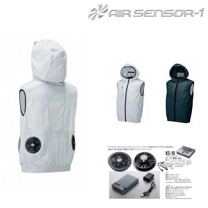 エアセンサー AIR SENSOR-1 ファン付きウェア ベスト フード付き 迷彩 ウェアとファン&バッテリーのフルセット 男女兼用 迷彩シルバー 迷彩チャコール