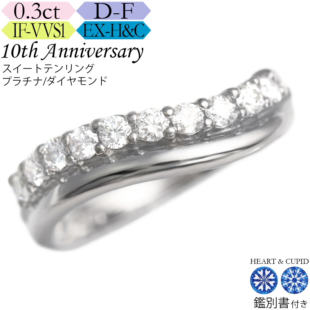 ベルギー王国アルベルト2世より勲章授章の究極のハートキューピッド ダイヤモンド 究極のHC クーポン5%OFF プラチナ マーケット ダイヤ リング 日本全国 送料無料 0.3カラット 指輪 ジュエリー 記念日 クラリティIF-VVS ダイア 3EX-HC》鑑別書付 《カラーD-F 誕生日