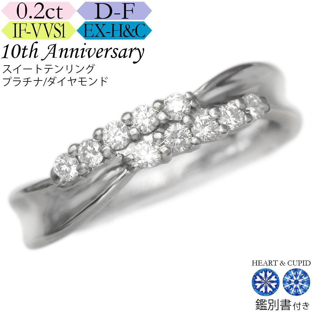ベルギー王国アルベルト2世より勲章授章の究極のハートキューピッド ダイヤモンド 究極のHC クーポン5%OFF プラチナ 高い素材 ダイヤ リング 0.2カラット NEW クラリティIF-VVS 記念日 誕生日 3EX-HC》鑑別書付 ジュエリー 《カラーD-F 指輪 ダイア