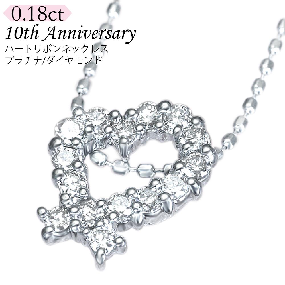 世界5大ジュエラーと同等のダイヤ品質 返品保証 クーポン5%OFF プラチナ 受注生産品 ダイヤ ダイア 格安 価格でご提供いたします ジュエリー ハートリボンネックレス記念日 誕生日