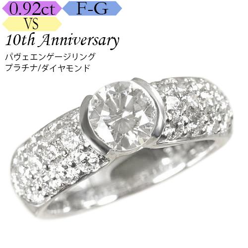 世界5大ジュエラーと同等のダイヤ品質 クーポン5%OFF プラチナ ダイヤ 送料込 パヴェエンゲージリング お得 センターダイヤ1.0ct用枠のみ 婚約指輪センターは予算に合わせてお選びいただけます カラーF-G ダイア 誕生日 記念日 ジュエリー クラリティVS 鑑別書付 指輪