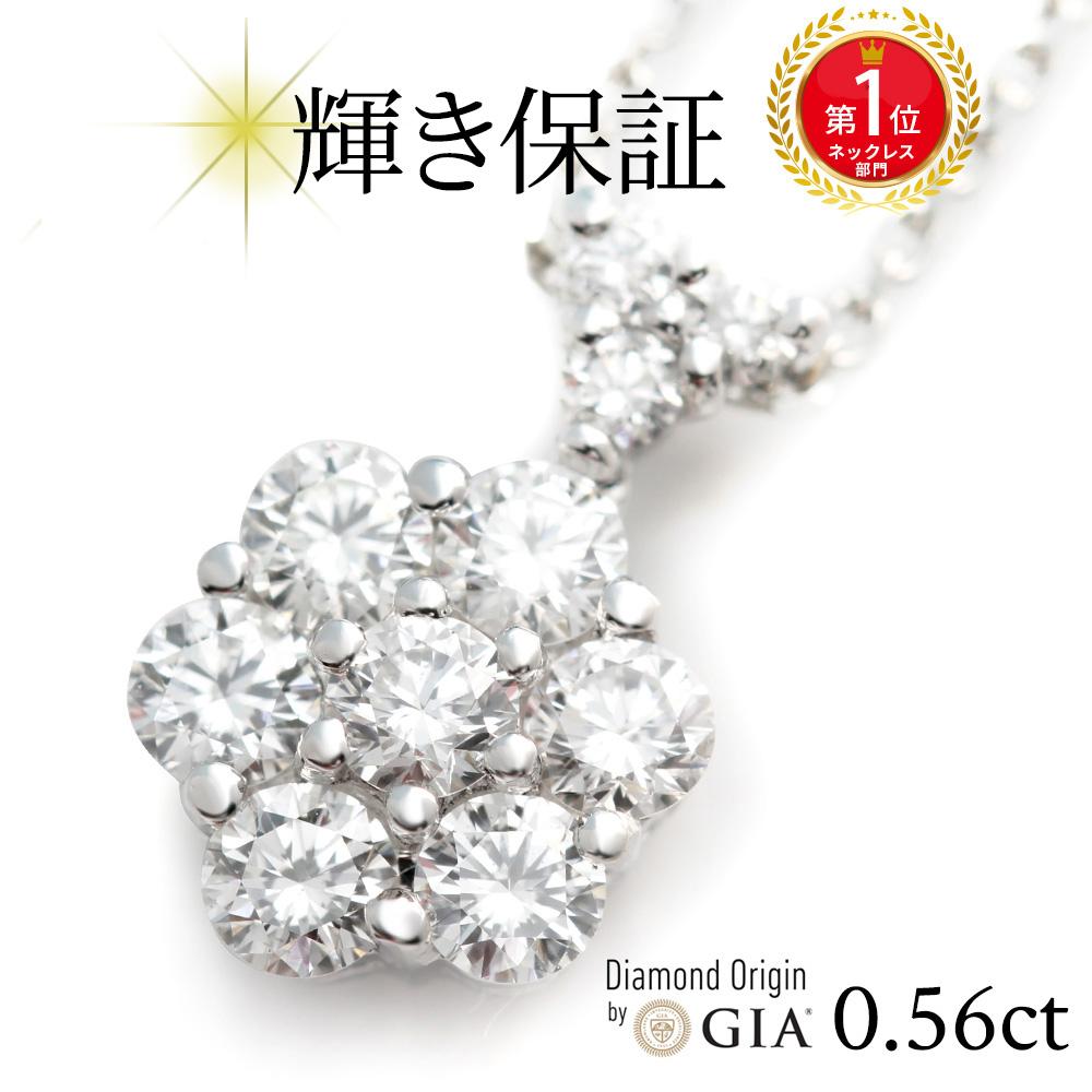 世界5大ジュエラーと同等のダイヤ品質 返品保証 クーポン5%OFF プラチナ ダイヤ フルーレットネックレス0.56カラット カラーD-F クラリティVVS1-VS1 カットEX-VG ダイア ご注文で当日配送 記念日 誕生日 スイートテンダイヤモンド 鑑別書付 激安挑戦中 ジュエリー