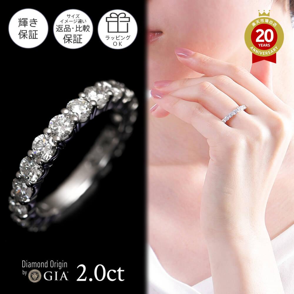 世界5大ジュエラーと同等のダイヤ品質 返品保証 クーポン5%OFF プラチナ ダイヤ20pc エタニティ リング 2カラット カラーD-F メイルオーダー カットEX-VG ジュエリー 記念日 クラリティVVS1-VS1 ダイア 卓出 鑑別書付 スイートテンダイヤモンド 指輪 誕生日