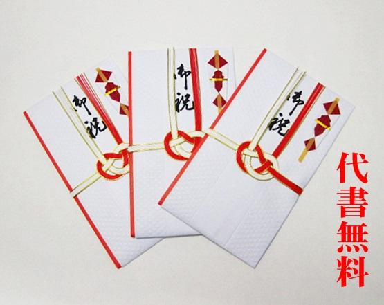 祝儀袋 おめでとう 日本全国 送料無料 のし袋 価格交渉OK送料無料 追跡可能メール便なら送料無料 会社 ご家庭のストックにお得な3枚セットです 祝儀袋代書代筆無料 ご結婚お祝い 代書代筆筆耕無料 お買い得 耳金御祝3枚セット 金封 一般御祝用ご祝儀袋
