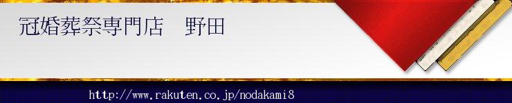 冠婚葬祭専門店 野田:まごころ込めてお届けします!