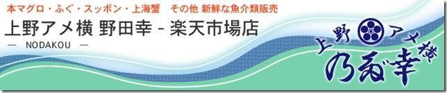 上野アメ横野田幸 楽天市場店:魚介類を扱うお店です