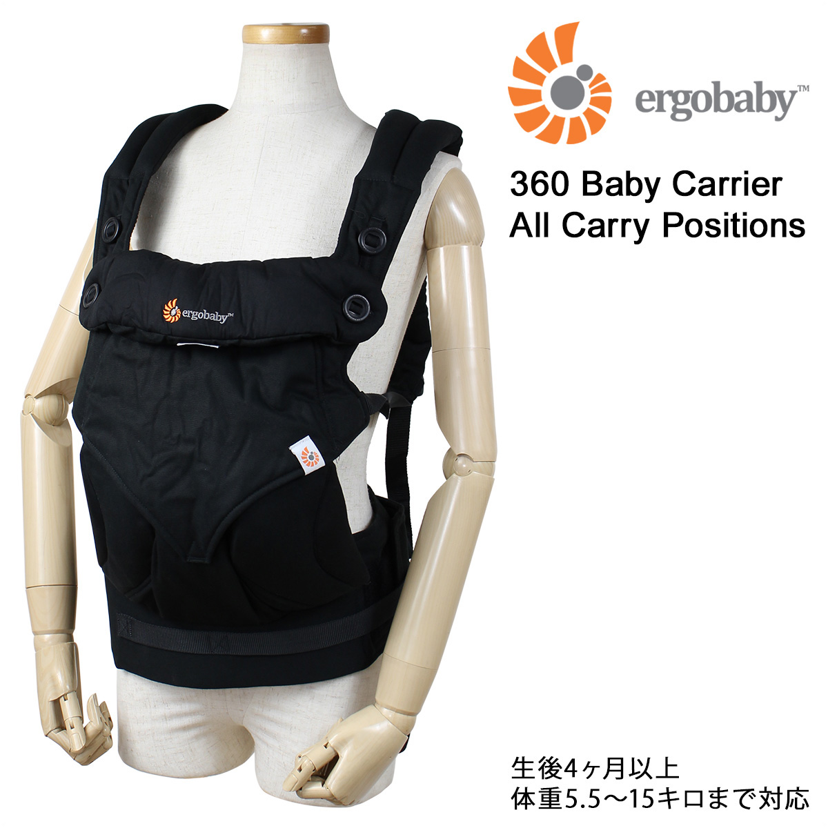ERGOBABY BABY CARRIER ALL CARRY POSITIONS エルゴベビー エルゴ 360 抱っこ紐 ベビーキャリア ブラック