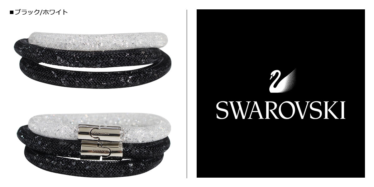 890f1de40cc75 SWAROVSKI STARDUST Swarovski bracelet two set Lady's black white 5185000 S  [3/19 Shinnyu load] [183]