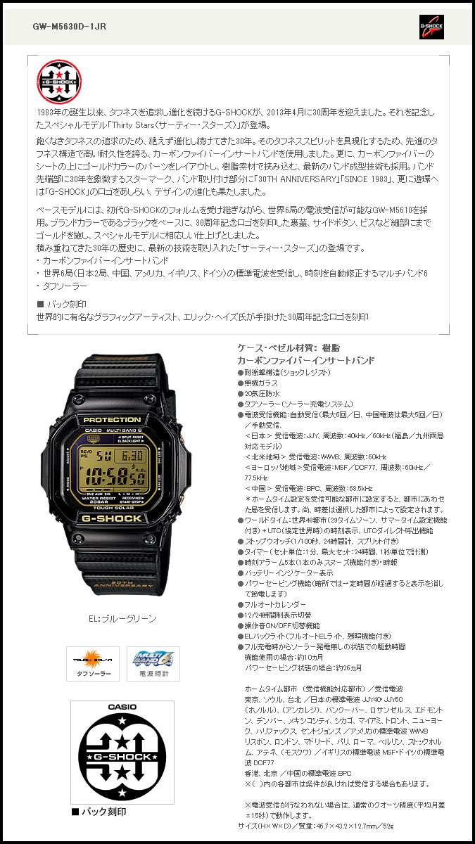[卖出]-卡西欧 GW-M5630D-1JR 卡西欧 g 冲击手表 [黑色] 三十岁的 30 周年男式女式
