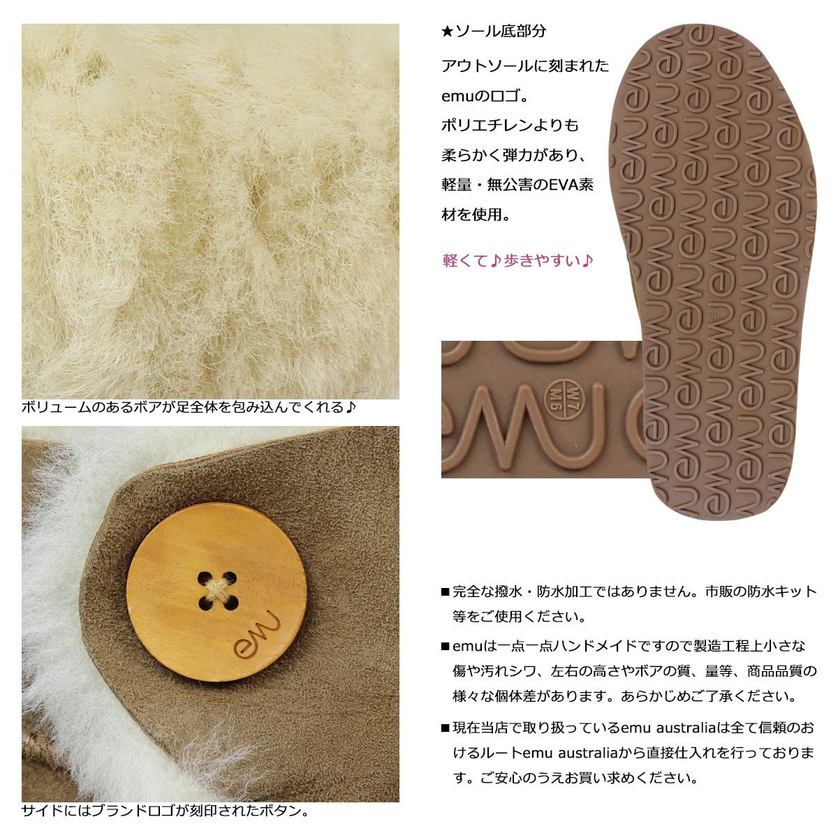 エミュー emu バレリー ミニ ムートンブーツ VALERY MINI W10951 レディース