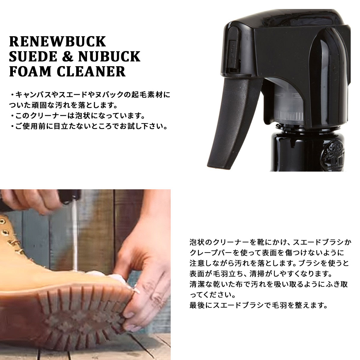 Timberland RENEWBUCK SUEDE & NUBUCK CLEANER A1FL4 Timberland Shoo care spray cleaner care product boots sneakers [192]