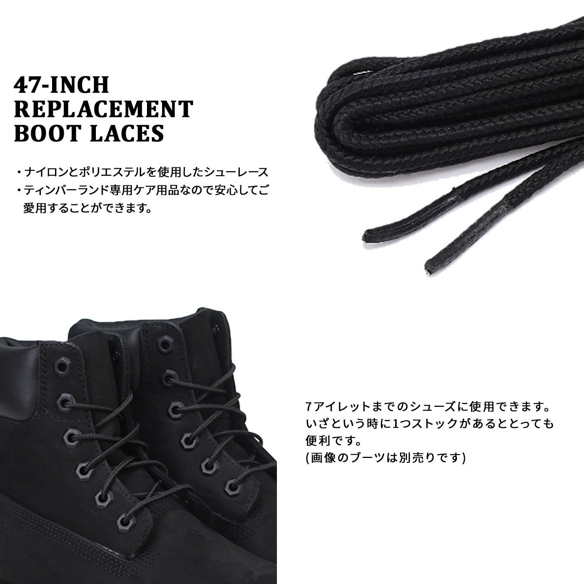 47 inches of Timberland 47 INCH REPLACEMENT BOOT LACES Timberland Shoo race shoelace shoelace 120cm maru pure boots sneakers A1FNX [192]