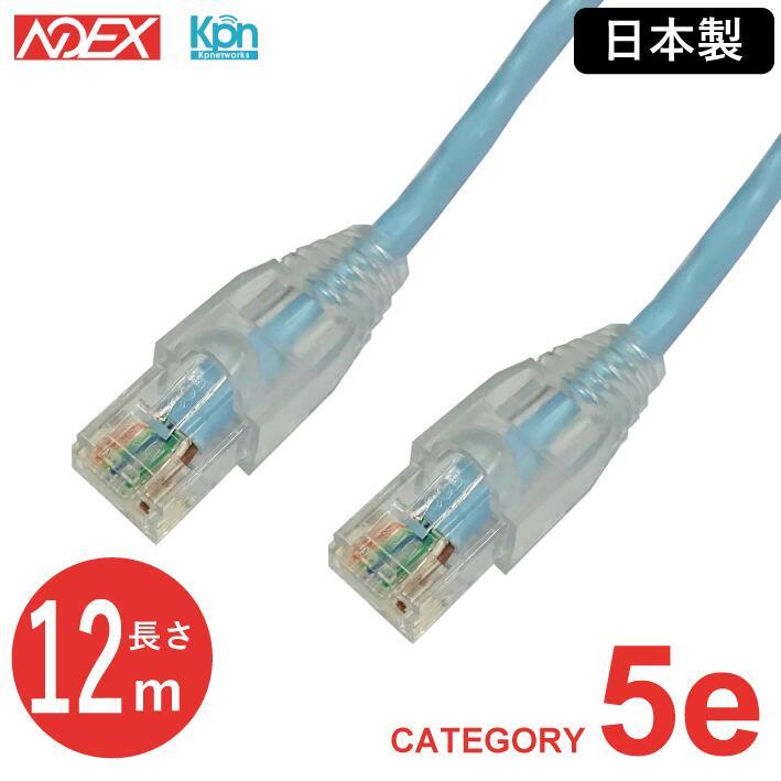 当社本社工場 つくば で製造しています 1着でも送料無料 ケーブル自体も岡野電線 古河電気工業グループ 製 35%OFF 日本製ケーブルを採用しています 日本製LANケーブル NOEX つくば工場製造 O5e-UA12 12m 1000BASE-T CAT5e 単線 カテゴリ5e 10BASE-T 1Gbps 日本製 岡野電線製OKTP-E5-0.5X4P日本製ケーブル採用 国内製 100BASE-TX 爪折れ防止付き