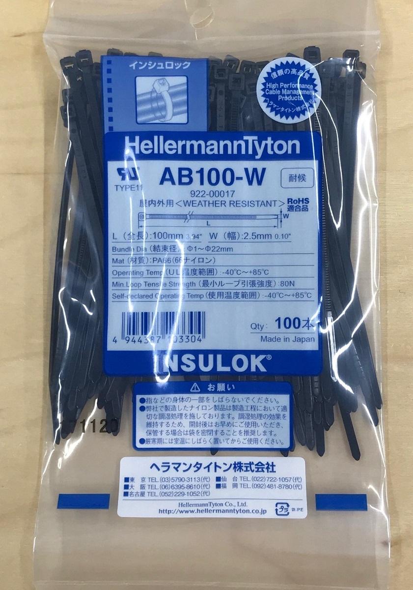 在庫有 送料無料 インシュロック AB100-W 100P 黒 耐候グレード 屋内外用 結束バンド JAPAN ヘラマンタイトン MADE 送料無料でお届けします 日本製 人気商品 HellermannTyton IN