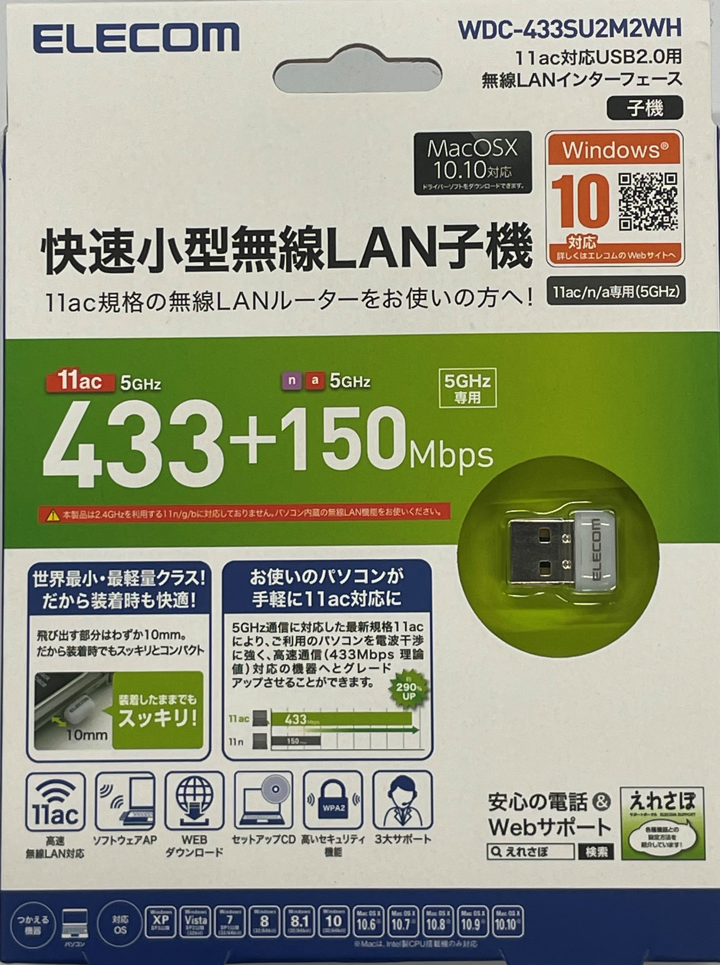 メーカー:エレコム ELECOM 発売日:2015年10月 在庫有 送料無料 エレコム 無線LAN 1個 433Mbps セール Wi-Fi 11ac ドングル WDC-433SU2M2WH 交換無料 アダプタ