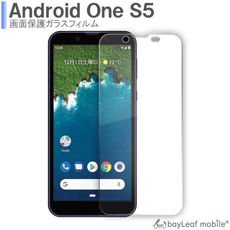 飛散防止 硬度9H Android One 日本最大級の品揃え S5 アンドロイドワン フィルム 貼り付け ガラスフィルム 簡単 クリア 液晶保護フィルム シート 低価格化
