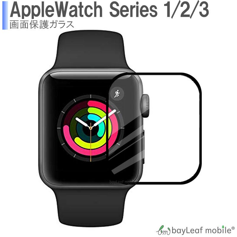 APPLE WATCH 3D ガラスフィルム Apple Watch Series 3 42mm 38mm クリア 簡単 マーケティング フィルム 貼り付け 液晶保護フィルム シート アップルウォッチ 飛散防止 2020モデル 硬度9H