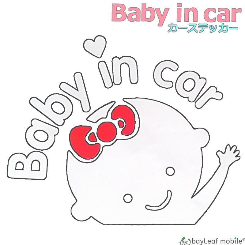 大切なお子様を守る 送料無料/新品 ステッカー 車 Baby in car 子供 新作 女の子 リボン ベイビー 赤ちゃん 安心 煽り運転 あおり運転 が乗っています 耐水 カー 安全グッズ 防止 耐熱 かわいい シール