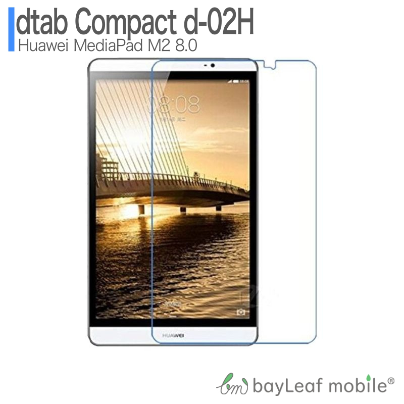 D tab Compact D-02J ガラスフィルム dtab Compact d-02H docomo コンパクト タブレット Huawei MediaPad M2 8.0 フィルム ガラスフィルム 液晶保護フィルム クリア シート 硬度9H 飛散防止 簡単 貼り付け dタブ ディータブ