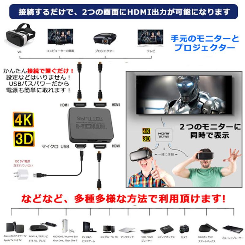 【楽天市場】HDMI分配器 HDMI スプリッター 1入力2出力 2台 4K フルHD 3D 分配 同時出力 AV
