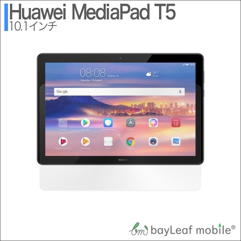 飛散防止 硬度9H Huawei MediaPad T5 10インチ ファーウェイ メディアパッド 液晶保護フィルム 限定Special Price ガラスフィルム 簡単 フィルム クリア シート 貼り付け 中古