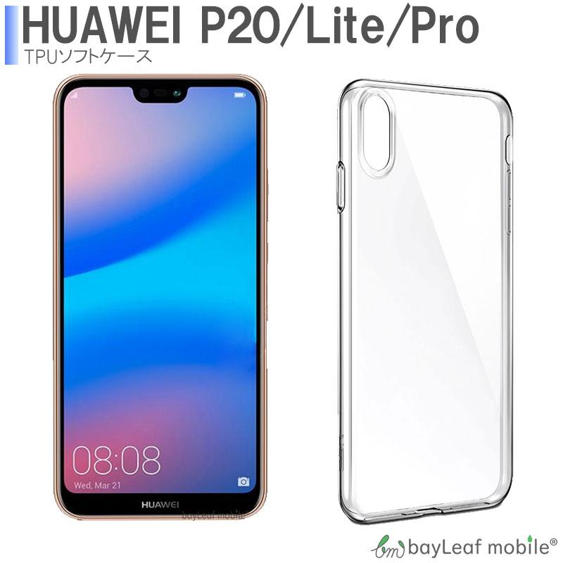 ファーウェイP20 P20lite P20 全店販売中 Pro Huawei lite ケース カバー ファーウェイ 流行 TPU 透明 ソフトケース 衝撃吸収 クリア シリコン 耐衝撃 保護