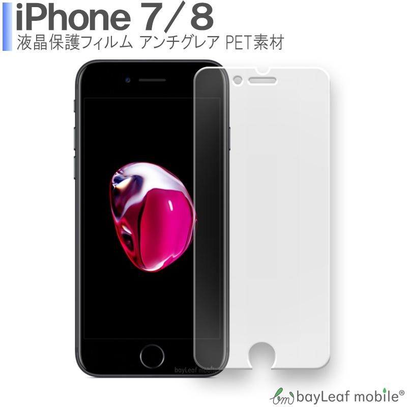 指紋防止 反射防止 非光沢 サラサラ iPhone 7 8 アイフォン 液晶保護 抗菌 在庫一掃 ゲーム フィルム PET シール シート アンチグレア マット 格安激安
