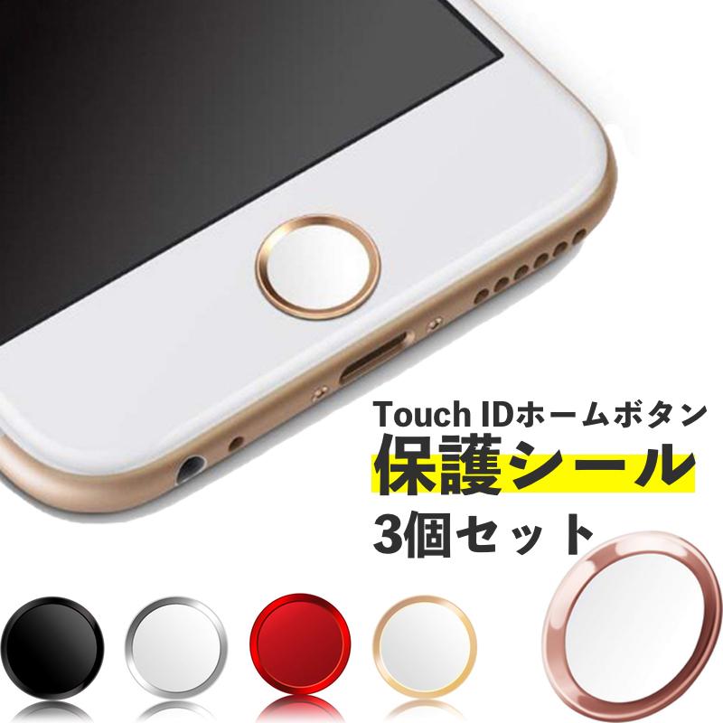 3個セット 改良版でしっかり保護 ホームボタンシール iPhone 指紋認証 誕生日プレゼント ホームボタンステッカー TouchID ※ラッピング ※ 保護シート ホームボタン シール 保護